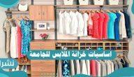 أساسيات خزانة الملابس للجامعة … قطع أساسية لدولاب الفتيات