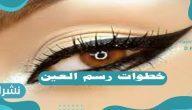 خطوات رسم العين بالمكياج .. طريقة رسم العين الصغيرة بالمكياج .. رسم العين الكبيرة