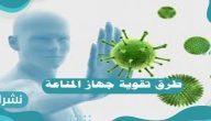 طرق تقوية جهاز المناعة تعزيز جهاز المناعة لمواجهة الأمراض