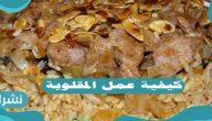 كيفية عمل المقلوبة .. أسهل طريقة لعمل مقلوبة الدجاج واللحم.