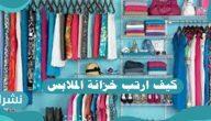 كيف أرتب خزانة الملابس .. خطوات ترتيب دولاب الملابس بسهولة