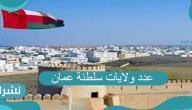 عدد ولايات سلطنة عمان