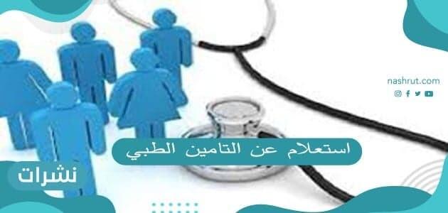 استعلام عن التامين الطبي .. خطوات الاستعلام عن صلاحية التأمين الطبي برقم الهوية