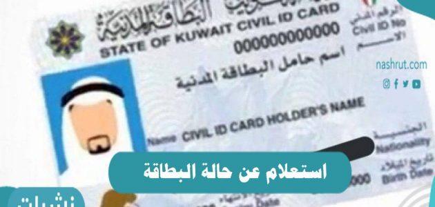 استعلام عن حالة البطاقة المدنية