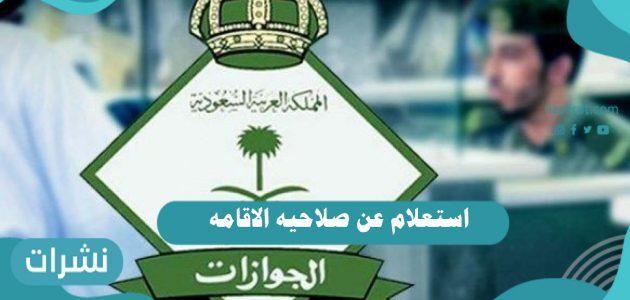 استعلام عن صلاحيه الاقامه في المملكة العربية السعودية