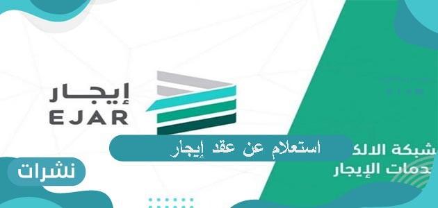 خطوات استعلام عن عقد إيجار عبر موقع وزارة الإسكان السعودية