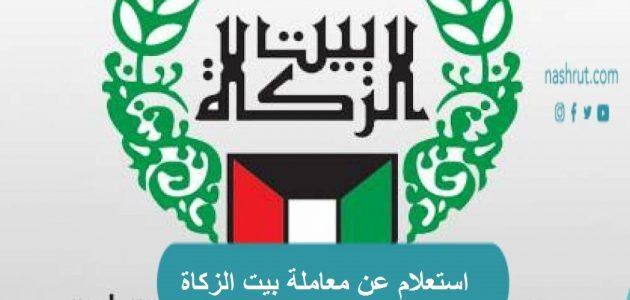 استعلام عن معاملة بيت الزكاة من خلال بوابة حكومة الكويت