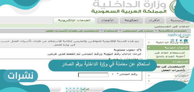 خطوات استعلام عن معاملة في وزارة الداخلية برقم الصادر من خلال مساند وابشر نشرات
