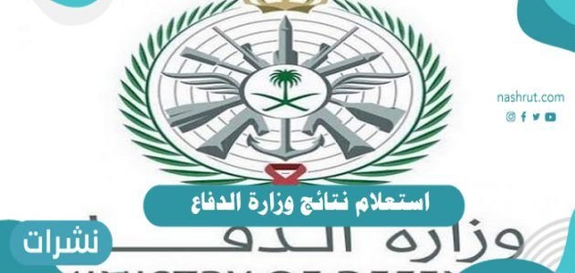 استعلام نتائج وزارة الدفاع 1442