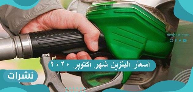 تعرف على اسعار البنزين شهر اكتوبر 2020 في المملكة العربية السعودية
