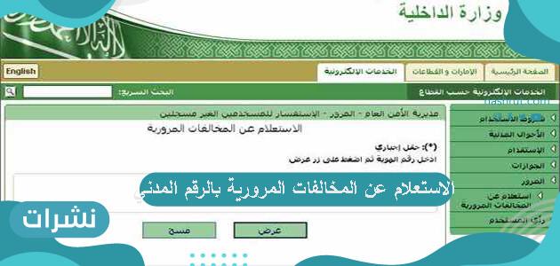 الاستعلام عن المخالفات المرورية بالرقم المدني عبر موقع وزارة الداخلية
