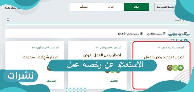 طريقة الاستعلام عن رخصة عمل عبر موقع وزارة العمل السعودية