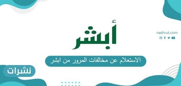 الاستعلام عن مخالفات المرور من ابشر .. مخالفات المرور أبشر