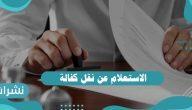 الاستعلام عن نقل كفالة الجوازات قطر