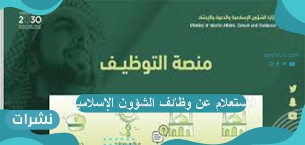 طريقة الاستعلام عن وظائف الشؤون الإسلامية
