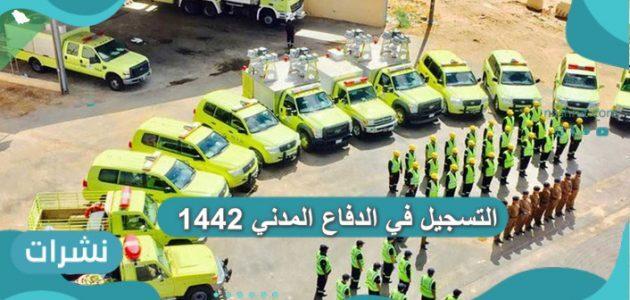 التسجيل في الدفاع المدني 1442