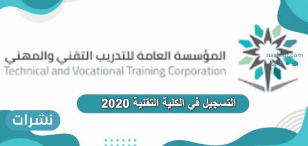 التسجيل في الكلية التقنية 2020