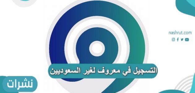 التسجيل في معروف لغير السعوديين