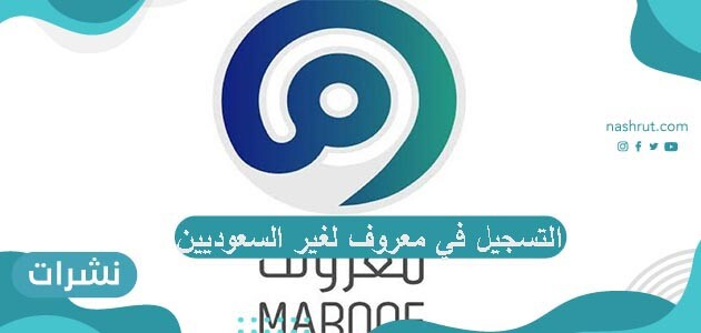 طريقة التسجيل في معروف للأجانب وشروط التسجيل في معروف لغير السعودي