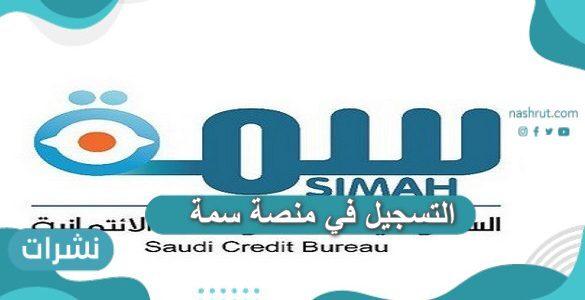 طريقة التسجيل في منصة سمة simah.com
