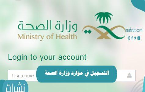 التسجيل في موارد وزارة الصحة