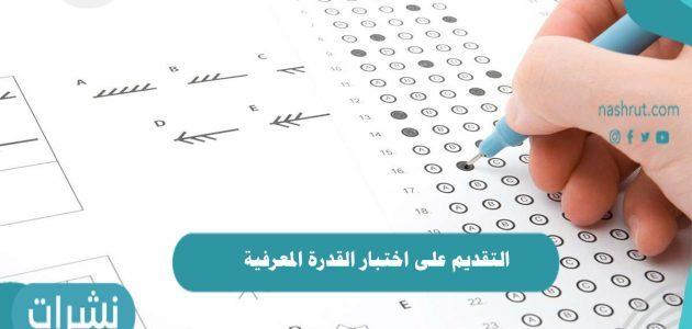 التقديم على اختبار القدرة المعرفية