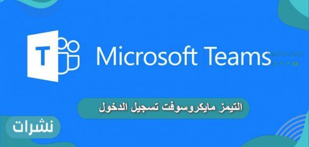 التيمز مايكروسوفت تسجيل الدخول