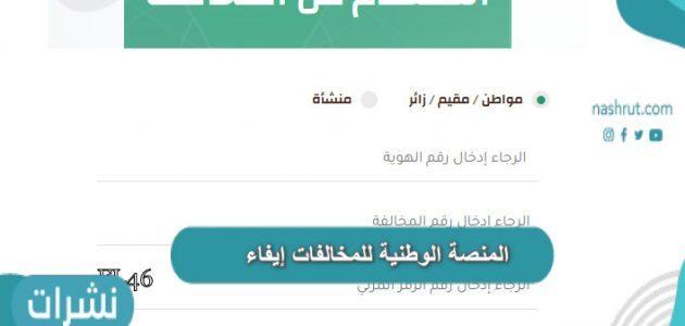 المنصة الوطنية للمخالفات إيفاء efaa.sa