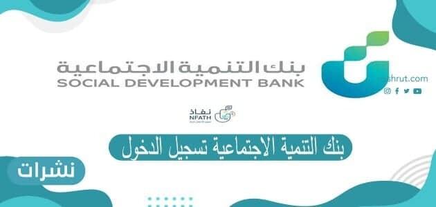 بنك التنمية الاجتماعية تسجيل الدخول