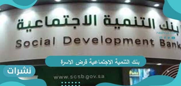 بنك التنمية الاجتماعية قرض الاسرة .. مزايا القرض وأهم شروط الحصول عليه