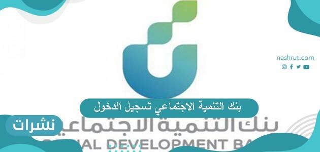 بنك التنمية الاجتماعي تسجيل الدخول 2020