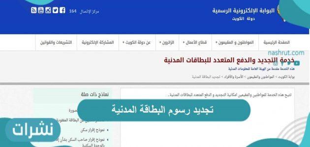 كيفية تجديد رسوم البطاقة المدنية بدولة الكويت