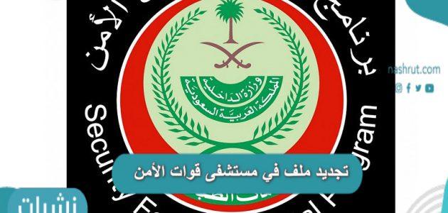 تجديد ملف في مستشفى قوات الأمن نشرات