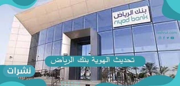 تحديث الهوية بنك الرياض