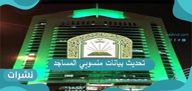 طريقة تحديث بيانات امام مسجد عبر موقع وزارة الشئون الإسلامية