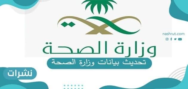 تحديث بيانات وزارة الصحة 1442