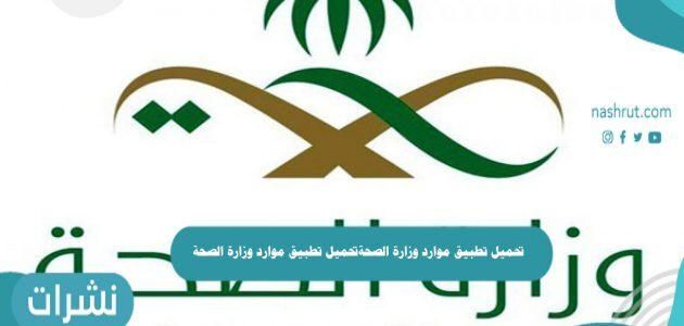 تحميل تطبيق موارد وزارة الصحة