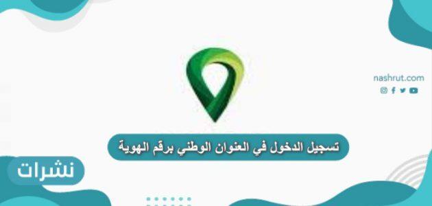 تسجيل الدخول في العنوان الوطني برقم الهوية