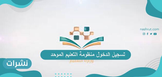 تسجيل الدخول منظومة التعليم الموحد … خطوات التسجيل في مدرستي