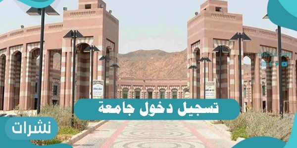 تسجيل دخول جامعة طيبة