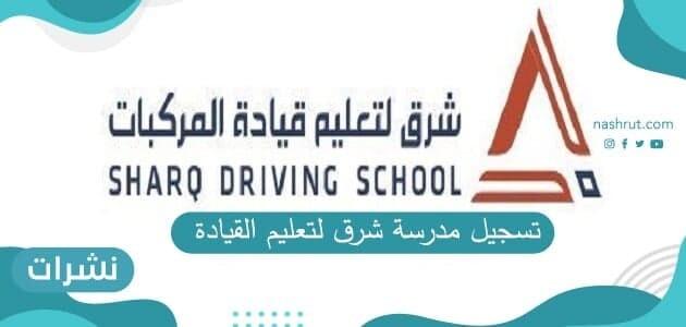 تسجيل مدرسة شرق لتعليم القيادة نشرات