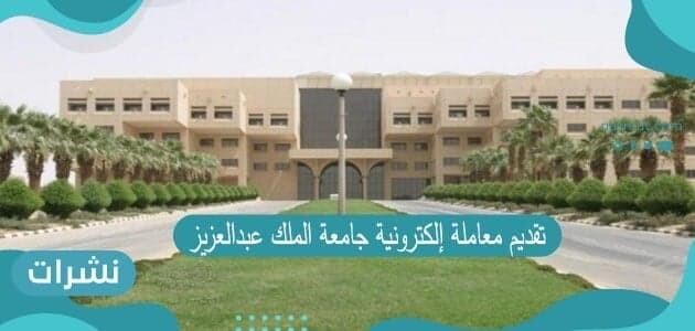 تقديم معاملة إلكترونية جامعة الملك عبدالعزيز