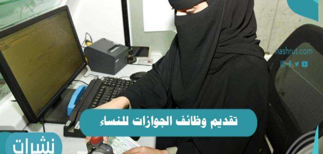 تقديم وظائف الجوازات للنساء 1442
