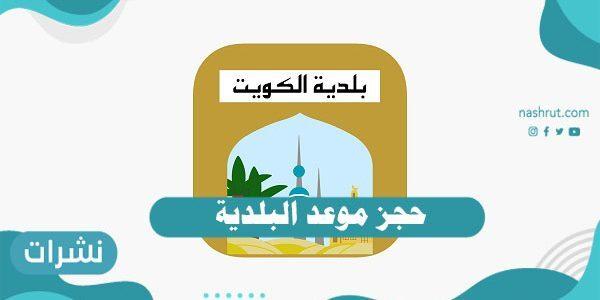 طريقة حجز موعد البلدية في الكويت بالرابط المباشر