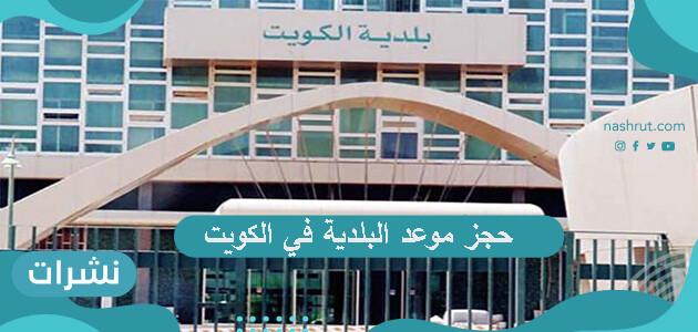 رابط حجز موعد البلدية في الكويت baladia.gov.kw