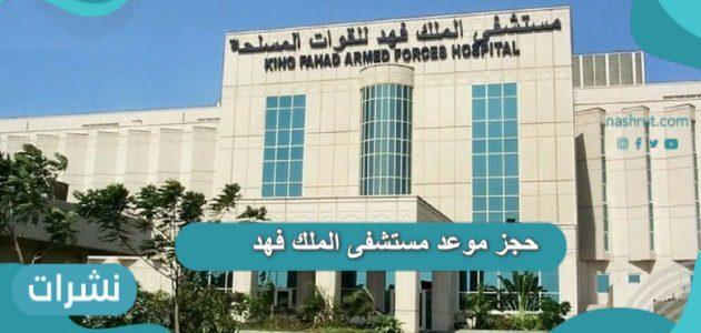 حجز موعد مستشفى الملك فهد