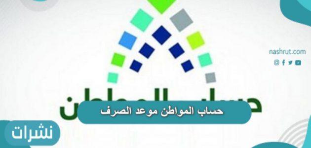 حساب المواطن موعد الصرف .. طريقة الاستعلام عن حساب المواطن موعد الصرف