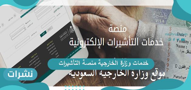 ما هي خدمات وزارة الخارجية منصة التأشيرات