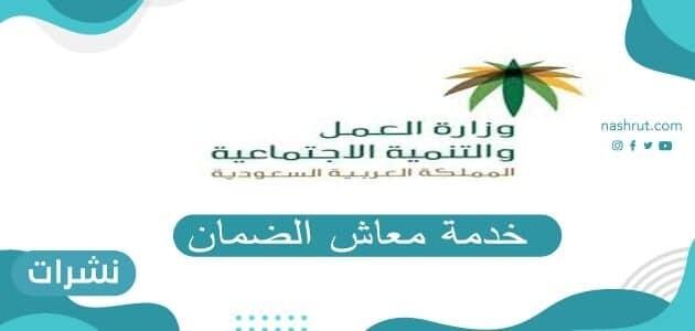 خدمة معاش الضمان .. التسجيل في معاش الضمان
