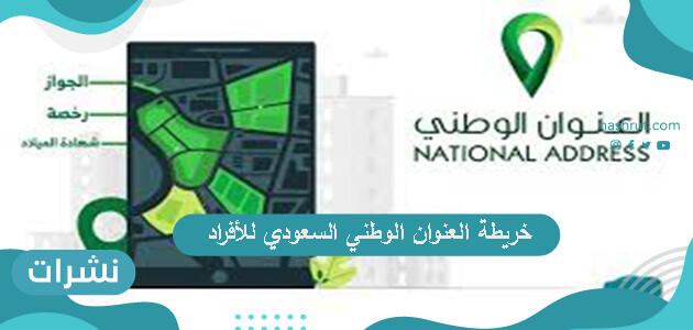 خريطة العنوان الوطني السعودي للأفراد